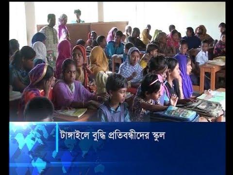 টাঙ্গাইলে বুদ্ধি প্রতিবন্ধীরাও স্বপ্ন দেখে শিক্ষক-চিকিৎসক হওয়ার | ETV News