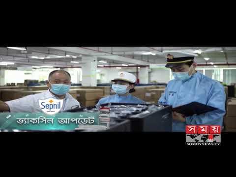করোনা ভ্যাকসিনের সর্বশেষ আপডেট | Vaccine Update | Covid 19 | Somoy TV