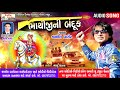 Bhatiji Ni Banduk | New Bhatiji Song 2018 | Kamlesh Barot | Bhaylu Vadtal | Mahesh Pandya