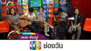 Station Sansap 18 April 2014 - Thai Talk Show