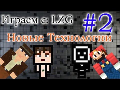 Игра c: LZG Новые Технологии (2 серия)