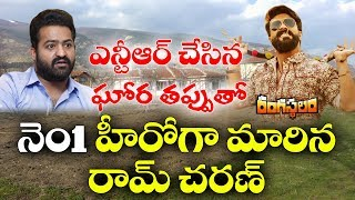 Video Jr NTR Big Mistake Makes To Ram Charan Top Hero | Ranagasthalam Updates | YOYO Cine Talkies MP3, 3GP, MP4, WEBM, AVI, FLV Juli 2018