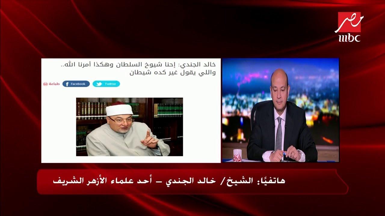 خالد الجندي لـ الحكاية: بعد رسول الله لا طاعة مطلقة لشخص.. وهذا مقصود الفتوى الأخيرة