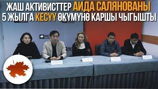 Жаш активисттер Аида Салянованы 5 жылга кесүү өкүмүнө каршы чыгышты