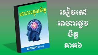 khmer book | khmer audio book | សៀវភៅអាហារផ្លូវចិត្តភាគ៦