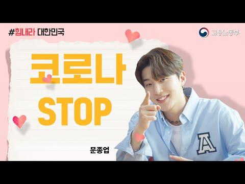 코로나19 STOP 뮤직비디오