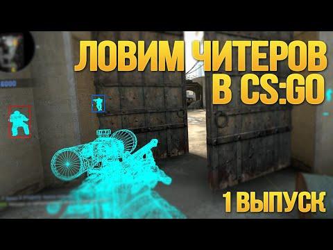ЛОВИМ ЧИТЕРОВ В CS:GO #1 - 6 ЧУВСТВО
