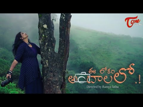 Ee Lokam Andhalalo | Official Music Video 2020 | by Sravana Bhargavi | TeluguOne