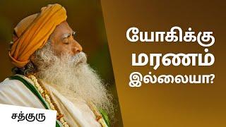 Sadhguru Tamil Video யோகிக்கு சாவு இல்லையா? No Death For A Yogi?