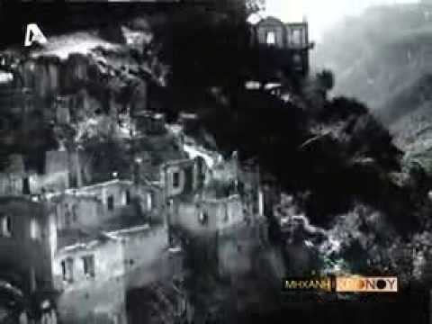 "Video - Σαν σήμερα: Το ολοκαύτωμα των Καλαβρύτων - Δυνάμεις της ""Βέρμαχτ"" σκότωσαν σχεδόν όλους τους άρρενες κατοίκους"