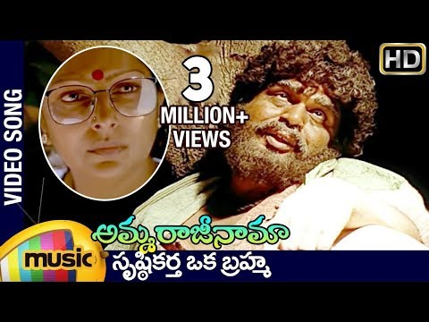 Video Amma Rajinama Video Songs | Srushtikarta Oka Brahma Full Song | Sharada | Dasari Narayana Rao download in MP3, 3GP, MP4, WEBM, AVI, FLV January 2017