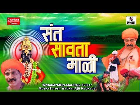 Video Sant Savta Mali संत सावता माळी - Bhakti Movie   Hindi Devotional Movie   Hindi Movies   Bhakti Film download in MP3, 3GP, MP4, WEBM, AVI, FLV January 2017