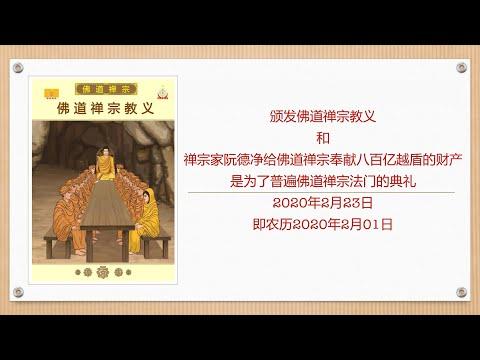颁发佛道禅宗教义典礼(2020年02月23日)