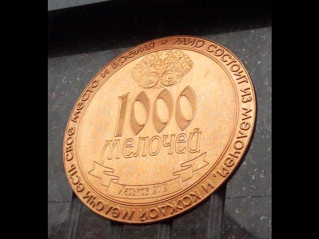 3D гравировка памятного знака из латуни толщиной 12 мм