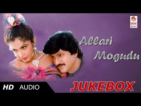 Telugu Hit Songs | Allari Mogudu Movie Full Songs | Mohan Babu, Ramya Krishna, Meena
