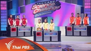 Thailand Science Challenge ท้าประลองวิทย์ Season 2 - รอบคัดเลือก ภาคเหนือ สายที่ 2