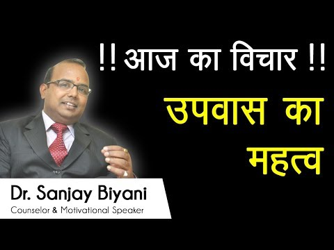 Positive quotes - उपवास  - आज का विचार । Thought of the Day - Daily Motivational quotes