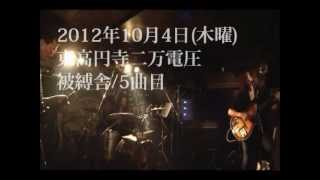 Download Video 被縛舎「関西援交 ひとみちゃん」 2012年10月4日/東高円寺二万電圧 MP3 3GP MP4