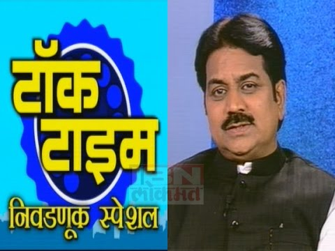 Talk Time (Election Special) : Harshavardhan Patil 19 September 2014 02 PM