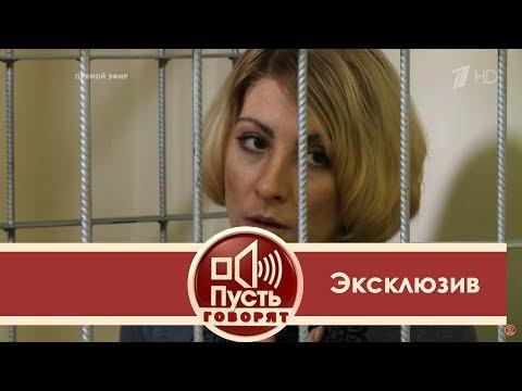 Пусть говорят - Эксклюзивное интервью из-за решетки. Выпуск от 15.11.2017 - DomaVideo.Ru