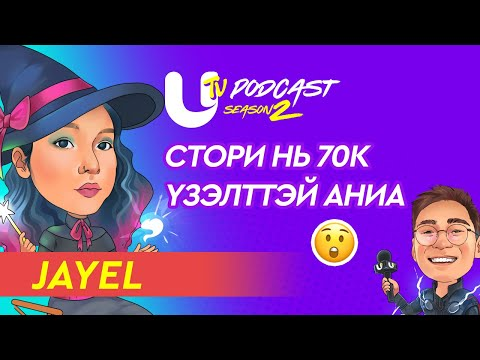 DANCER JAYEL | UTV PODCAST SEASON 2 | EPISODE 2