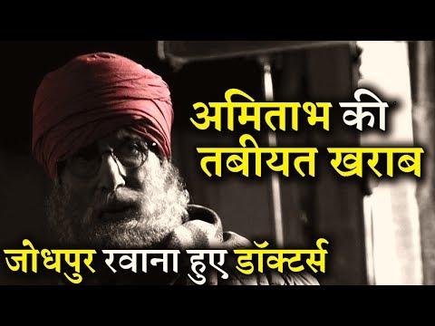 Shocking: Amitabh Bachchan Health Deteriorates While Shooting THUGS OF HINDOSTAN