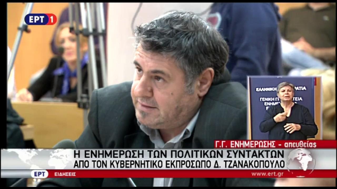 Δ. Τζανακόπουλος: Ανύπαρκτο το θέμα της Βενεζουέλας