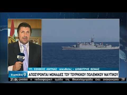 Ψύχραιμη και αποφασιστική στάση απέναντι στις τουρκικές προκλήσεις | 25/07/2020 | ΕΡΤ