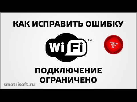 Подключение к сети ограничено что делать