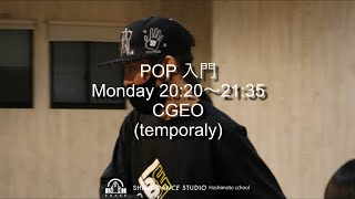 Cgeo – POP 入門 @ SHAKE DANCE STUDIO