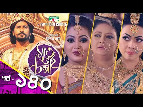 সাত ভাই চম্পা | Saat Bhai Champa | EP 140 |  Mega TV Series | Channel i TV
