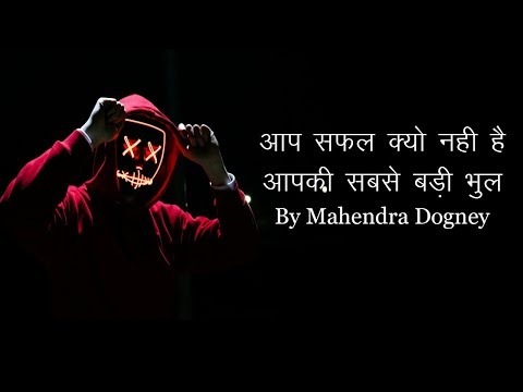 Motivational quotes - best inspirational video in hindi motivational video inspirational quotes by mahendra dogney