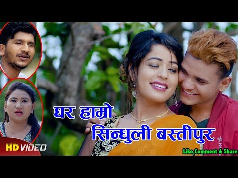 (New Nepali Song   Ghar Hamro Sindhuli Bastipur   Dinesh Kafle & Sangita Magar Preeti 2018/2075 - Duration: 10 minutes.)
