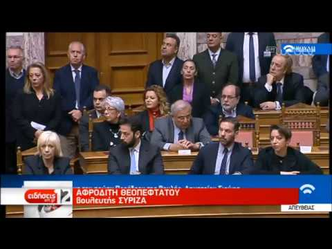 Τη μνήμη του Δ. Σιούφα τίμησε η Ολομέλεια της Βουλής | 16/04/19 | ΕΡΤ