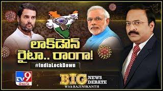 Big News Big Debate: లాక్ డౌన్ రైటా..? రాంగా..? – Rajinikanth