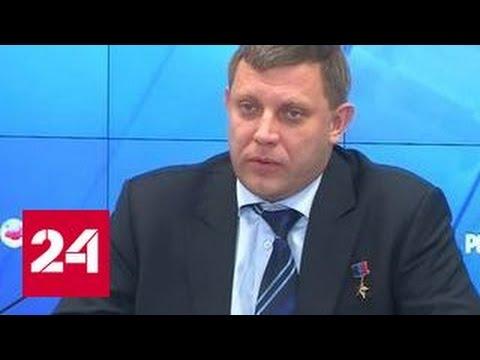 Захарченко: ДНР и ЛНР хотели бы объединиться но не могут из-за Минска - DomaVideo.Ru