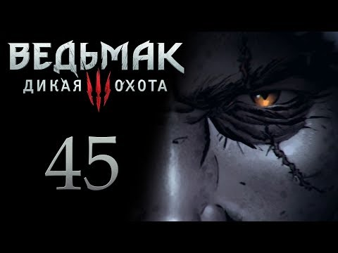 Ведьмак 3 прохождение игры на русском - Призраки прошлого [#45]