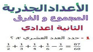 الرياضيات الثانية إعدادي - الأعداد الجذرية المجموع و الفرق تمرين 21