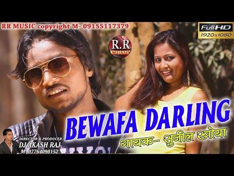 Video HD Bewafa Darling | बेवफा डार्लिंग | HD New Nagpuri Song 2017 | Singer- Sunil Khoya download in MP3, 3GP, MP4, WEBM, AVI, FLV January 2017
