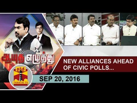 -20-09-2016-Ayutha-Ezhuthu--New-Alliances-ahead-of-Civic-Polls--Thanthi-TV