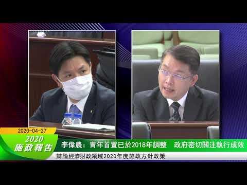 李偉農:青年首置已於2018年調整  ...