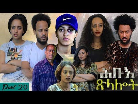 New Eritrean series Movie 2021 Hibue Xlalot (ሕቡእ ጽላሎት) ብሳሙኤል ረዘነ Part 20