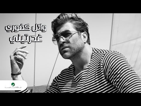 Wael Kfoury Ghdarrtini Lyrics Video