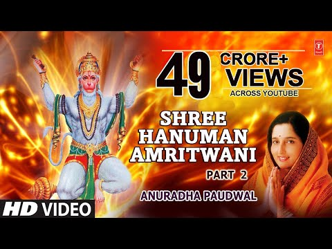श्री हनुमान अमृतवाणी Shree Hanuman Amritwani Part 2 by Anuradha Paudwal I Full Video Song