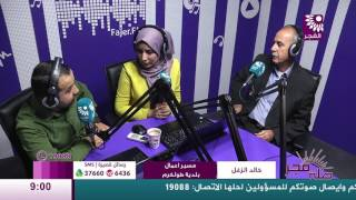 برنامج طلة فجر لقاء خالد الزغل مسيّر أعمال بلدية طولكرم