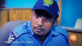KETEZEGAW DOSE SEASON 2 EPISODE 57/ ከተዘጋዉ ዶሴ