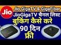 🆕Jio GigaFiber n Jio Giga TV Pre-Registration,Price, Booking Method,Jio GigaTV Channel List