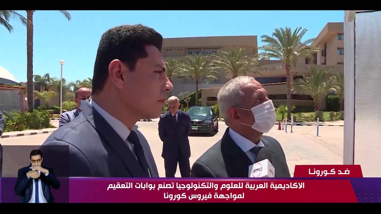 نشرة ضد كورونا - الأكاديمية العربية للعلوم والتكنولوجيا تصنع بوابات التعقيم لمواجهة فيروس كورونا