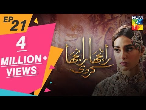 Ranjha Ranjha Kardi Episode #21 HUM TV Drama 23 March 2019