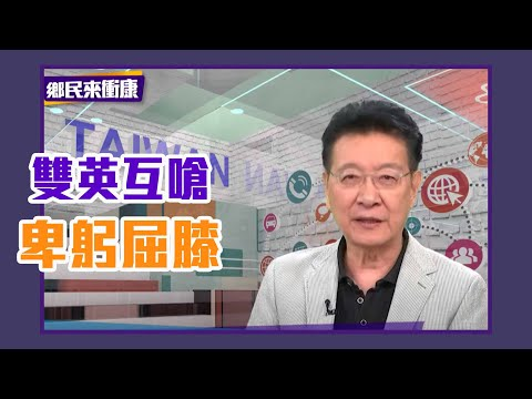 雙英互嗆「卑躬屈膝」 蔡政府大增國防預算! 【Yahoo TV】#Live 鄉民來衝康